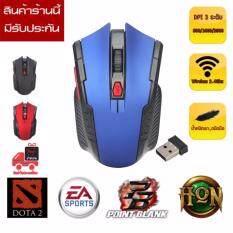 ซื้อ Mega 2 4 กิกะเฮิรตซ์มินิแบบพกพาไร้สายออปติคอลเมาส์สำหรับเล่นเกมส์หนูสำหรับพีซีโน้ตบุ๊ค Professional Usb Wireless Optical Gaming Mouse 2 4Ghz 6D 2000Dpi With Dpi Bottom Mg0061 Blue ใน ไทย