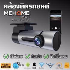 กล้องติดรถยนต์ MEHOME รุ่น MC6 , ความคมชัด FULLHD , เชื่อมต่อไร้สายผ่านโทรศัพท์ , บันทึกความเร็ว เส้นทาง,ย้อนแสงได้ , เมนูอังกฤษ (สีเทา)