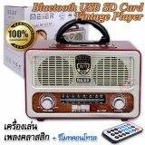 ส่วนลด Meier M 111Bt C2 Bluetoothlu Usb Sd Card Music Vintage Player ลำโพงอัจฉริยะ วิทยุโบราณ เครื่องเสียงโบราณ เครื่องเสียงสไตล์วินเทจ เครื่องเล่นเสียง Mp3 ลําโพง Bluetooth เครื่องเล่น Mp3 บลูทูธ เครื่องเสียงวินเทจ เครื่องเล่นเพลง Champagne Meier