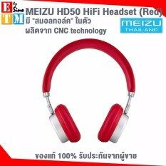 MEIZU HD50 หูฟังแบบครอบหู HiFi Headset ( สีแดง )