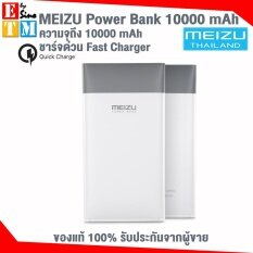 ทบทวน Meizu M10 แบตสำรองคุณภาพสูง Power Bank 10000 Mah ชาร์จด่วน Fast Charger สีขาว เทา