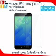 ขาย Meizu ฟิล์มกระจกกันรอย รุ่น M5 แบบใส Meizu ถูก