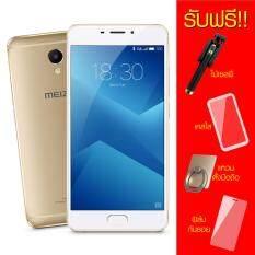 Meizu M5 Note (3/16GB) แถมฟรี!! เคสใส + ฟิล์มกันรอย + ไม้เซลฟี่ + แหวนตั้งมือถือ (มูลค่า 690.-) รับประกันศูนย์ไทย 1 ปี!!