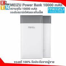 MEIZU M8 แบตสำรองคุณภาพสูง Power Bank 10000 mAh