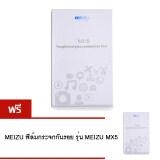 ซื้อ Meizu ฟิล์มกระจกกันรอย รุ่น Mx5 ซื้อ1 แถม1 Meizu ถูก