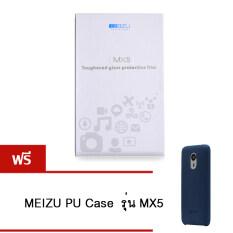 ซื้อ Meizu ฟิล์มกระจกกันรอย รุ่น Mx5 แถมฟรี Pu Case Mx5 สีน้ำเงินเข้ม
