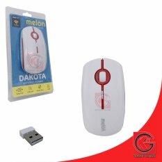 ราคา เมาส์ไร้สาย Melon Wireless Mouse 2 4Ghz Dakota รุ่น Mm 177 สีขาว รับประกัน 1 ปี ใหม่ล่าสุด