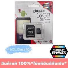 ทบทวน เมมโมรี่การ์ด เมม Memory Micro Sd Kingston 16Gb Class10