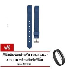 สายMetal สำหรับ Fitbit Alta/HR + Film