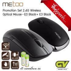 Metoo 2 4G Wireless Optical Mouse เมาส์ไร้สาย พร้อมแบตเตอรี่ขนาดAa รุ่น E3 ดำ ฟรี เมาส์ไร้สาย Metoo E0 สีดำ ใหม่ล่าสุด