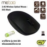 ซื้อ Metoo 2 4G Wireless Optical Mouse เมาส์ไร้สาย รุ่น E0S ดำ ฟรี แบตเตอรี่ขนาด Aa ออนไลน์