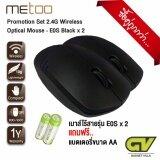 ซื้อ Metoo 2 4G Wireless Optical Mouse เมาส์ ไร้สาย รุ่น E0S สีดำ คู่ เมาส์ไร้สาย Metoo E0S สีดำ ฟรี พร้อมแบตเตอรี่ขนาด Aa กรุงเทพมหานคร