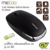 ราคา Metoo 2 4G Wireless Optical Mouse เมาส์ไร้สาย รุ่น E3 ดำ ฟรี แบตเตอรี่ขนาด Aa