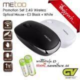 ขาย Metoo 2 4G Wireless Optical Mouse เมาส์ไร้สาย รุ่น E3 สีดำ คู่ E3 สีขาว ฟรี แบตเตอรี่ขนาด Aa ถูก