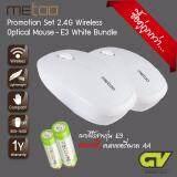 ขาย Metoo 2 4G Wireless Optical Mouse เมาส์ไร้สาย รุ่น E3 สีขาว คู่ E3 สีขาว ฟรี แบตเตอรี่ขนาด Aa ออนไลน์