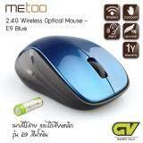 โปรโมชั่น Metoo 2 4G Wireless Optical Mouse เมาส์ไร้สาย รุ่น E9 สีฟ้า ฟรี แบตเตอรี่ขนาด Aa ใน กรุงเทพมหานคร