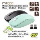 ราคา Metoo 2 4G Wireless Silent Optical Mouse เมาส์ไร้สาย คลิกไร้เสียง รุ่น E1S สีดำ คู่ เมาส์ไร้สาย คลิกไร้เสียง รุ่น E1S สีเขียว ฟรี แบตเตอรี่ขนาด Aa X 2Pcs ใหม่