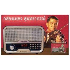 metrorecords กล่องเพลงสุนทราภรณ์ 1200 เพลง ลำโพงวิทยุพกพา