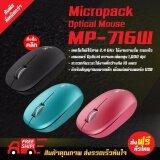 เมาส์ไร้สาย ยี่ห้อ Micro Pack รุ่น Mp 716W สีชมพู เป็นต้นฉบับ