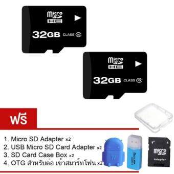 Micro SD Card 32 GB +Micro SD Adapter+USB Micro SD Card Adapter+SD Case Box+OTG (2ชุด)