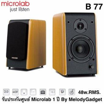 Microlab B-77 Speaker 2.0 (wood) รับประกันศูนย์ Microlab 1 ปี By MelodyGadget