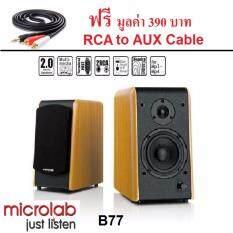 ราคา Microlab B77 ลำโพง Microlab B 77 Speaker สำหรับคอม เครื่องเสียงในบ้าน รับประกันศูนย์ 1 ปี แถมฟรี Cable Rca To Aux 3 5 มูลค่า 350 บาท Microlab ใหม่