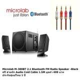 โปรโมชั่น Microlab M 300Bt 2 1 Bluetooth Speaker Black ฟรี สายถัก Audio Cable 1 5M มูลค่า 499 บาท Microlab