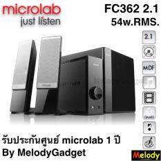 microlab FC362 Speaker 2.1 (Black) 54w.RMS. รับประกันศูนย์ microlab 1 ปี By MelodyGadget