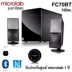 microlab FC70BT ลำโพงบลูทูธ 105w.RMS. รับประกันศูนย์ microlab 1 ปี By MelodyGadget