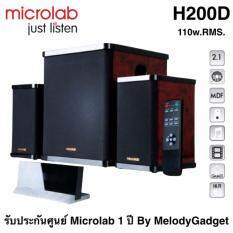 Microlab H200D ลำโพง 2.1 รับประกันศูนย์ Microlab 1 ปี By MelodyGadget