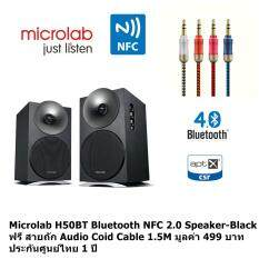 Microlab H50BT Bluetooth NFC Bookself Speaker 2.0-Black ฟรี สายถัก Audio Coid Cable 1.5M มูลค่า 499 บาท