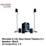 ขาย Microlab X 15L Home Theater 5 1 Speaker Black ออนไลน์