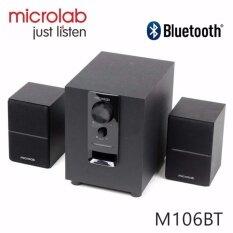 ลำโพงคอมพิวเตอร์#ลำโพงบลูทูธ#Microlab M-106BT ลำโพงบลูทูธคุณภาพ wireless Bluetooth 4.0 - สีดำ รับประกัน 1 ปี