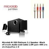 ส่วนลด Microlab รุ่น M 200 Platinum Black ฟรี สายถัก Audio Coid Cable 1 5M มูลค่า 499 บาท Microlab กรุงเทพมหานคร