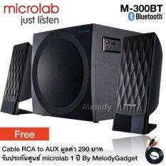 ขาย Microlab M 300Bt ลำโพง 2 1 Bluetooth รับประกันศูนย์ Microlab 1 ปี By Melodygadget Microlab ถูก