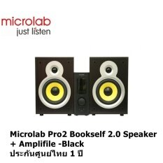 Microlab Pro2 Bookself 2.0 + Amplifile -Black