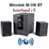 ซื้อ Microlab รุ่น M106 มีบลูทูธในตัว Bluetooth ลำโพง 2 1 ประกันศูนย์ Microlab ถูก
