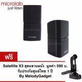 ราคา Microlab Satellite X3 รับประกันศูนย์ไทย 1 ปี ใหม่