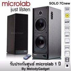 microlab Solo7c New 2.0 110w. รับประกันศูนย์ microlab 1 ปี By MelodyGadget