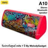 โปรโมชั่น Mifa A10 Stereo Bluetooth Speaker ลำโพงบลูทูธพกพา รับประกันศูนย์ Mifa 1 ปี By Melodygadget ถูก