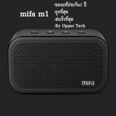 ราคา Mifa M1 Bluetooth Speaker ลำโพงบลูทูธพกพา ดำ ของแท้มีประกัน ใหม่ ถูก