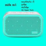 โปรโมชั่น Mifa M1 Bluetooth Speaker ลำโพงบลูทูธพกพา ฟ้า ของแท้มีประกัน Mifa