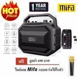 ซื้อ Mifa M520 Multi Function Karaoke Bluetooth Speaker New ลำโพงตั้งพื้น ตู้ร้องคาราโอเกะ ตู้ช่วยสอน ตู้เพลง ตู้ลำโพงพาพา รองรับ Usb Sd Bluetooth Mic กำลังขับ 30 วัตต์ สินค้าออกใหม่ รับประกัน 1 ปี แถมฟรี ไมค์ลอย Mifa แบบชาร์จในตัวได้ 1 ตัว มูลค่า 690 บาท ใหม่