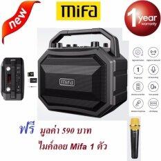 Mifa M520 Multi-function Karaoke Speaker (New Model) ลำโพงตั้งพื้น/พกพา/ตู้ช่วยสอน/ตู้เพลง/คาราโอเกะ รองรับ USB/SD/Bluetooth/Mic กำลังขับ 30 วัตต์ รับประกัน 1 ปี แถมฟรี ไมค์ลอย Mifa 1 ตัว มูลค่า 590 บาท