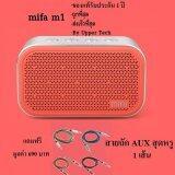 ขาย Mifa รุ่น M1 Bluetooth Speaker ลำโพงบลูทูธพกพา ชมพู ของแท้มีประกัน แถมฟรี สายถัก Aux สุดหรู มูลค่า 690 บาท ผู้ค้าส่ง