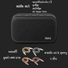 ราคา Mifa รุ่น M1 Bluetooth Speaker ลำโพงบลูทูธพกพา ดำ ของแท้มีประกัน แถมฟรี สายถัก Aux สุดหรู มูลค่า 690 บาท ราคาถูกที่สุด