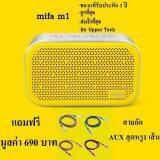 ซื้อ Mifa รุ่น M1 Bluetooth Speaker ลำโพงบลูทูธพกพา เหลือง ของแท้มีประกัน แถมฟรี สายถัก Aux สุดหรู มูลค่า 690 บาท Mifa