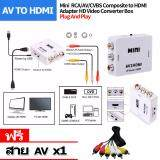 ขาย Mini อแดปเตอร์แปลงสัญญาณ Av Rca To Hdmi Video Converter Adapter Full Hd 720 1080P Up Scaler Av2Hdmi For Hdtv Standard Tv L3Ef แถมสาย Av มูลค่า 199 บาท 1 เส้น Hdmi เป็นต้นฉบับ
