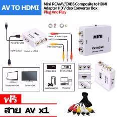 ขาย ซื้อ Mini อแดปเตอร์แปลงสัญญาณ Av Rca To Hdmi Video Converter Adapter Full Hd 720 1080P Up Scaler Av2Hdmi For Hdtv Standard Tv L3Ef แถมสาย Av มูลค่า 199 บาท 1 เส้น กรุงเทพมหานคร