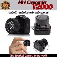 Mini Camcorder Video Camera Y2000 Black - intl กล้องจิ๋ว